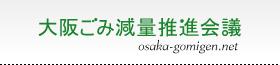 大阪ごみ減量推進会議