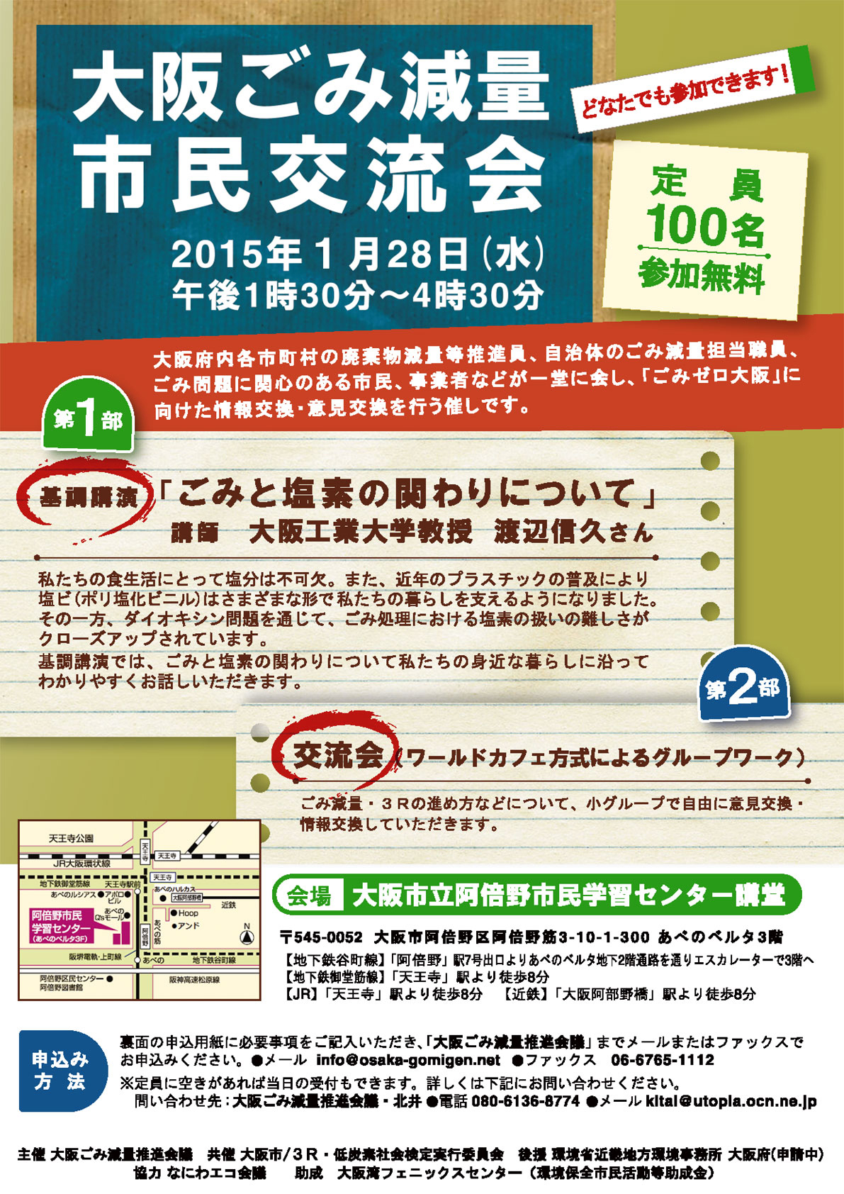 150105大阪ごみ減量市民交流会omote