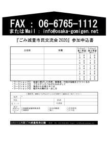 191106市民交流会チラシ裏_page-0001